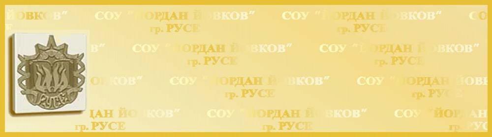 "СОУ ""ЙОРДАН ЙОВКОВ"" – РУСЕ"