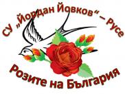 Rozite na Bulgariq - green