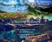 vizitka-Bukev