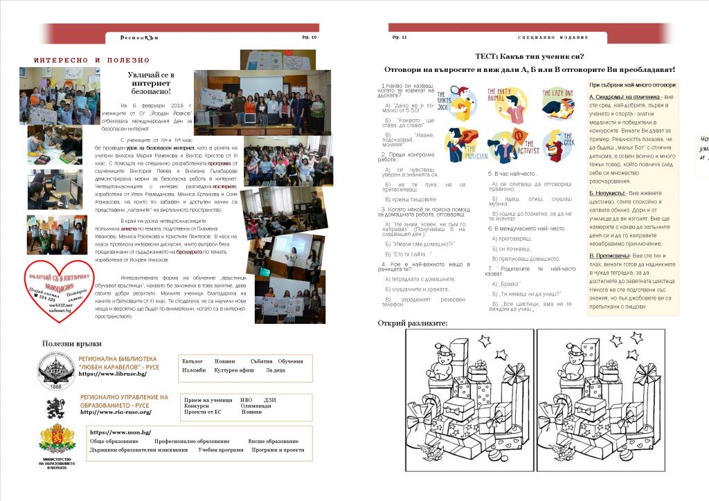 Newsletter Jovkov 2018 10-11
