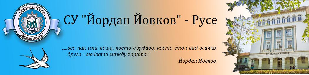 """СУ """"ЙОРДАН ЙОВКОВ"""" – РУСЕ"""
